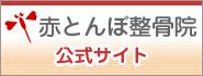 磐田市赤とんぼ整骨院公式サイトへ