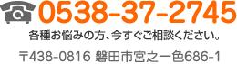 完全予約制TEL.0538-37-2745