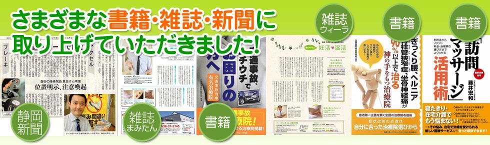 さまざまな書籍・雑誌・新聞に取り上げていただきました!